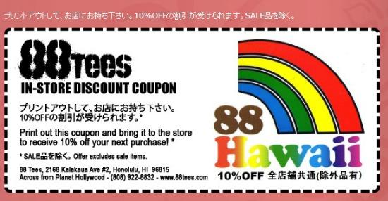 88tees coupon