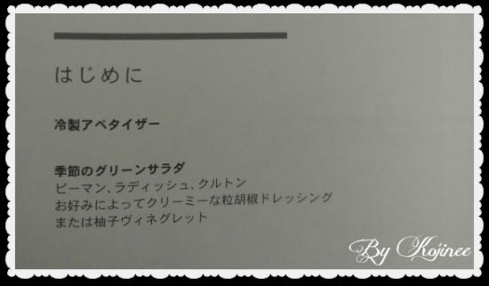 DSC01992 前菜