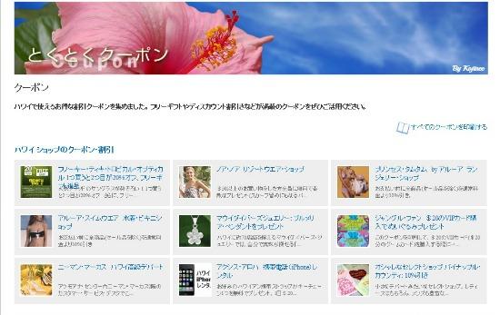 hawaiinoarukikata.jpg