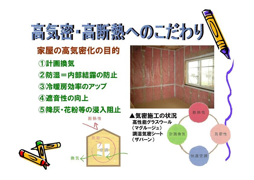 吉見様プレゼン-07