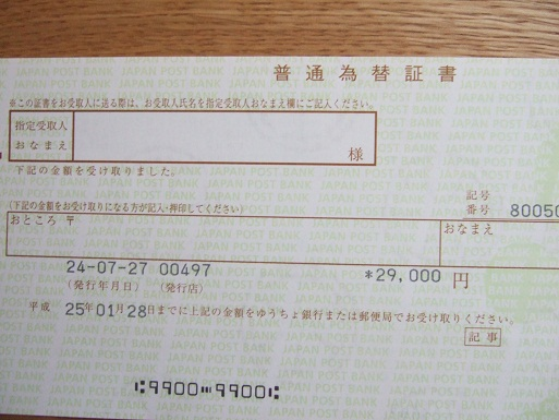 価格コム郵便為替