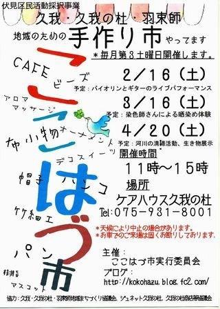 kokohazuichi.jpg