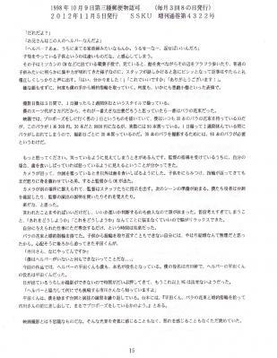 うりずん 73号のイチモト日記2