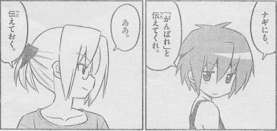 ハヤテ_0017