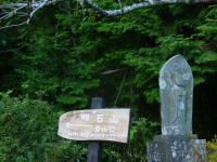 登山道 明石山(花見山)への案内