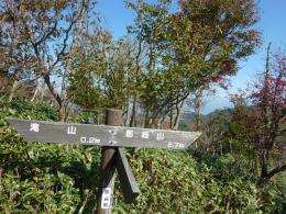 滝山~那岐山へ 従走路の標識