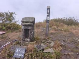 三平山 山頂