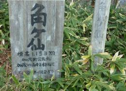 角ヶ山 山頂