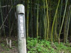 毛無山登山道入口 標識