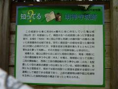 明禅寺城跡 知りません初めて…読みましょう。