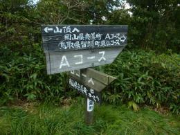 登山は、Cコースから大神岩を通りました。