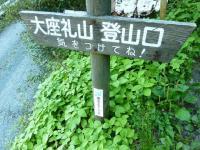 車道側の急坂登山道口