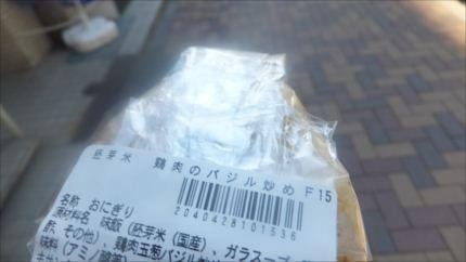 セブンイレブン 鶏肉のバジル炒め おにぎり
