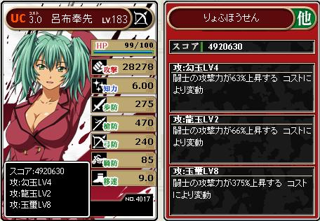 uc_ryohu_183.jpg