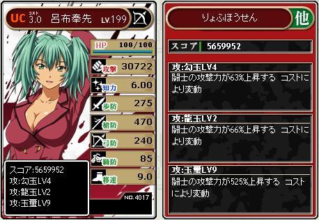 uc_ryohu_199.jpg