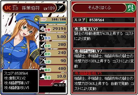 uc_sonsaku_189.jpg