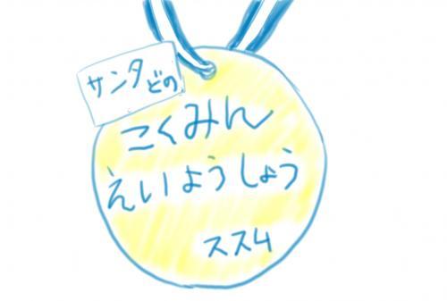 繧オ繝ウ繧ソ縺ゅk縺ゅk・暦シ搾シ・縺ョ繧ウ繝斐・_convert_20121226004216