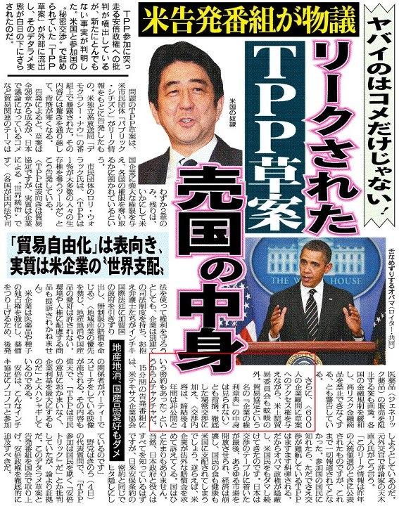 安倍TPP売国