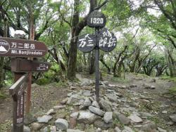 万二郎岳頂上