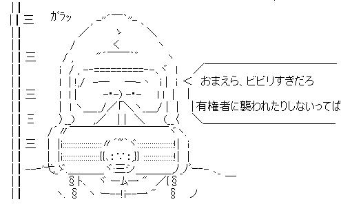 枝野マスク3