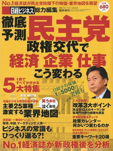 nikkei_20121128130459.jpg