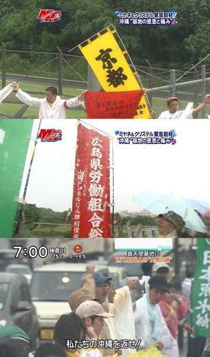 【マスコミ】「沖縄の基地反対派は日当もらっている」MX報道 その根拠となる取材と証拠とは★2 [無断転載禁止]©2ch.net YouTube動画>25本 ->画像>50枚