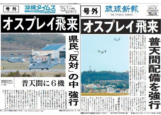 自民勉強会「沖縄の二つの新聞はつぶさないといけない。政府に批判的だ」