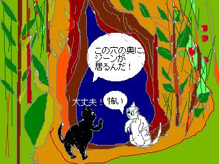 森の奥に洞穴が、、、
