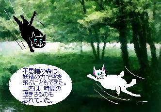 クロとマーヤは、妖精の森を楽しんでいた。