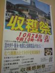2012年道の駅おがちの収穫祭ポスター