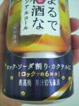 サントリー・まるで梅酒なノンアルコール2