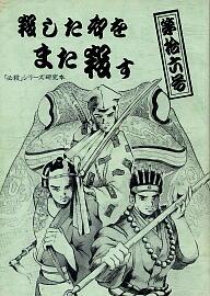 「殺・殺」第16号