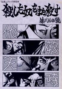 殺・殺25号