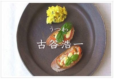furutani-hirokazu-1.jpg