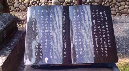 仁王門 石