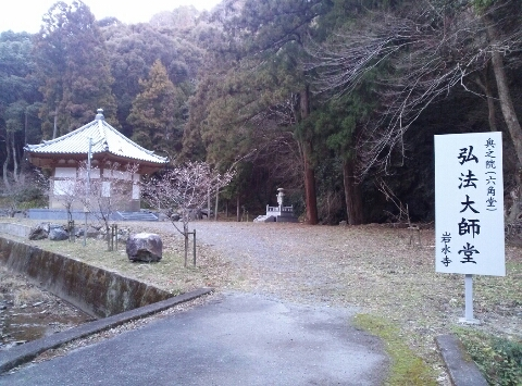 岩水寺21