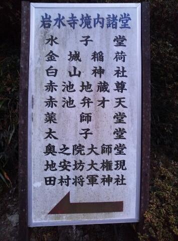 岩水寺22