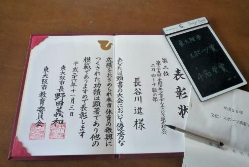02賞状 粗品