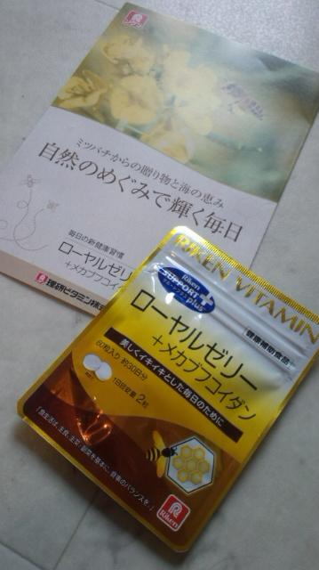 理研サンのビタミンのローヤルゼリー+メカブフコイダン