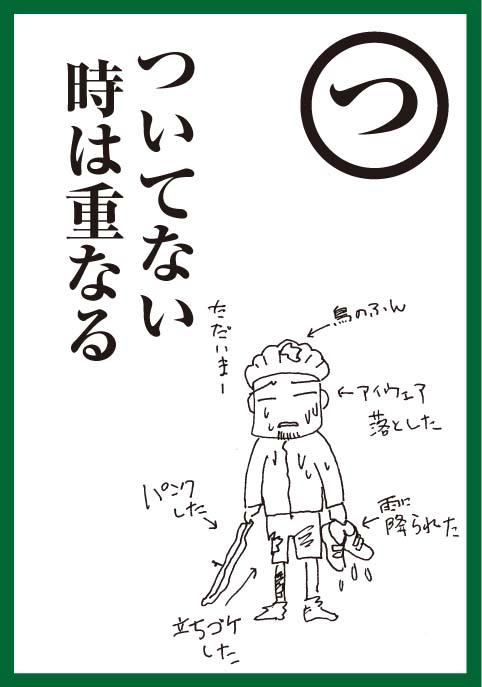 tsu_20120911034208.jpg