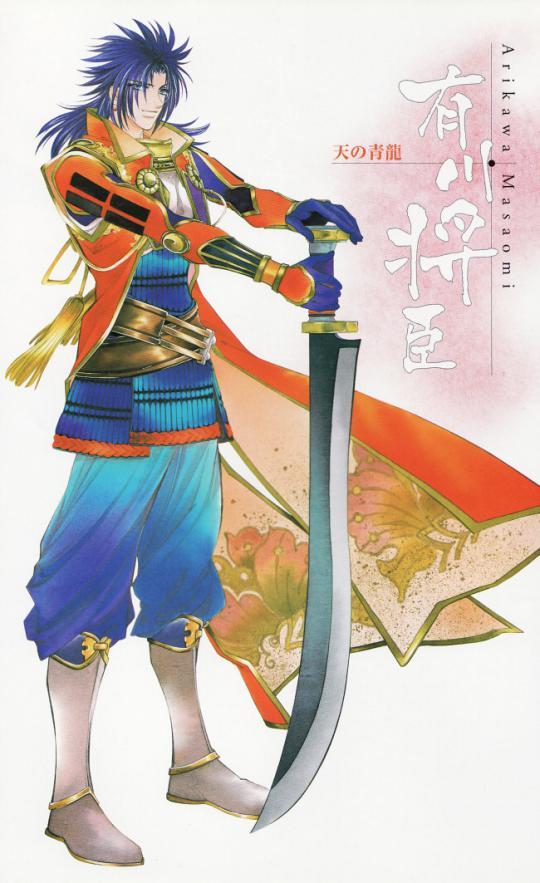 将臣 (2)