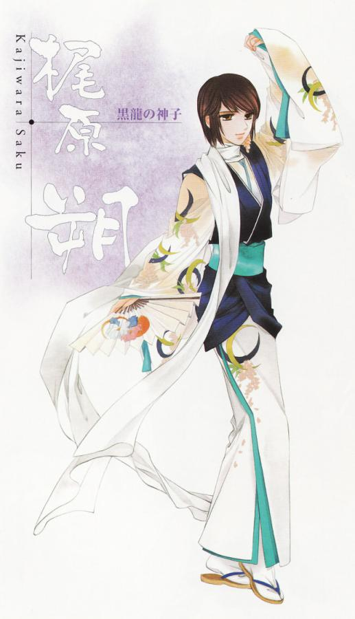 朔 黒龍 (1)