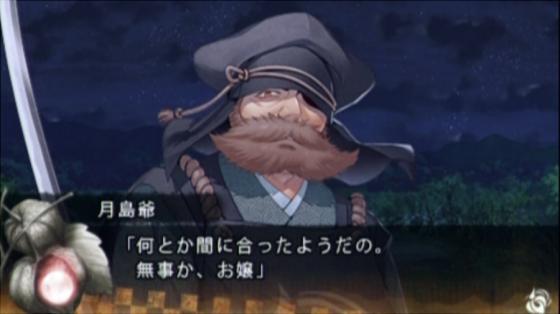 十鬼の千耶の1(13)