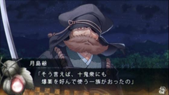 十鬼の千耶の1(14)