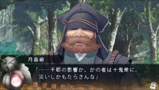 十鬼の千耶の1(53)