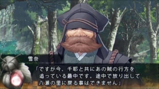 十鬼の千耶の1(52)