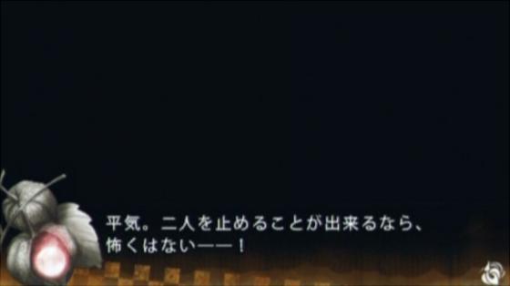 十鬼の千耶の2(28)