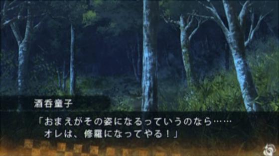 十鬼の千耶の2(54)