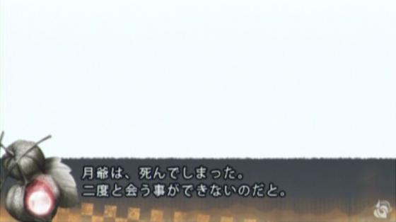 十鬼の千耶の2(62)