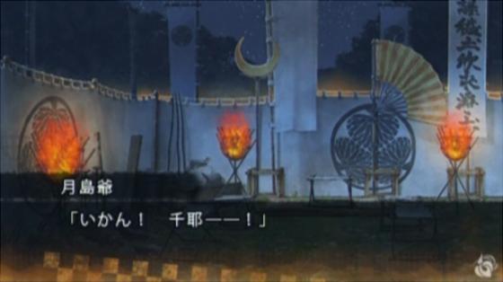 十鬼の千耶の2(58)
